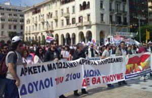 PAME:s strejkmöte Thessaloniki 8 maj 2016